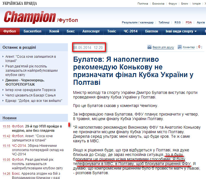 http://www.champion.com.ua/football/2014/05/8/572230/