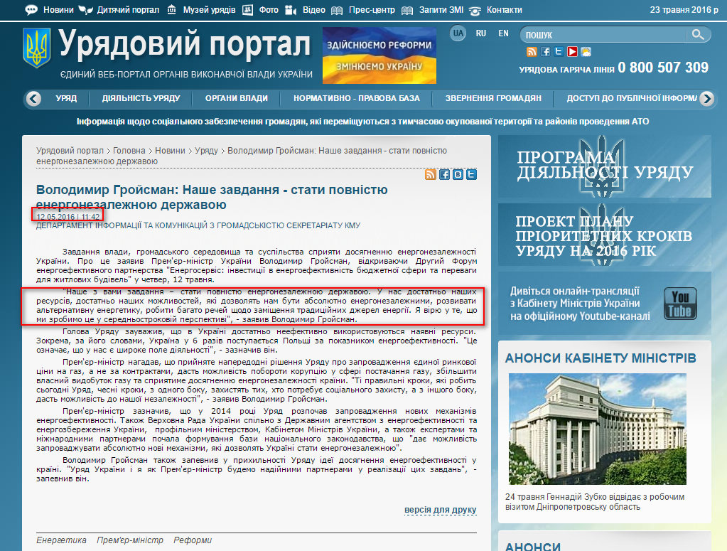 http://www.kmu.gov.ua/control/uk/publish/article?art_id=249023539&cat_id=244276429
