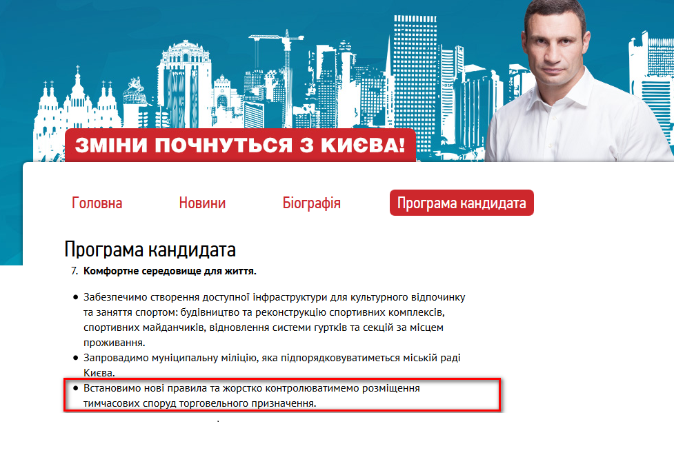 http://kiev.klichko.org/program/
