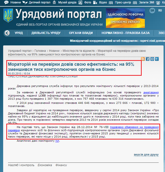 http://www.kmu.gov.ua/control/publish/article?art_id=247990430