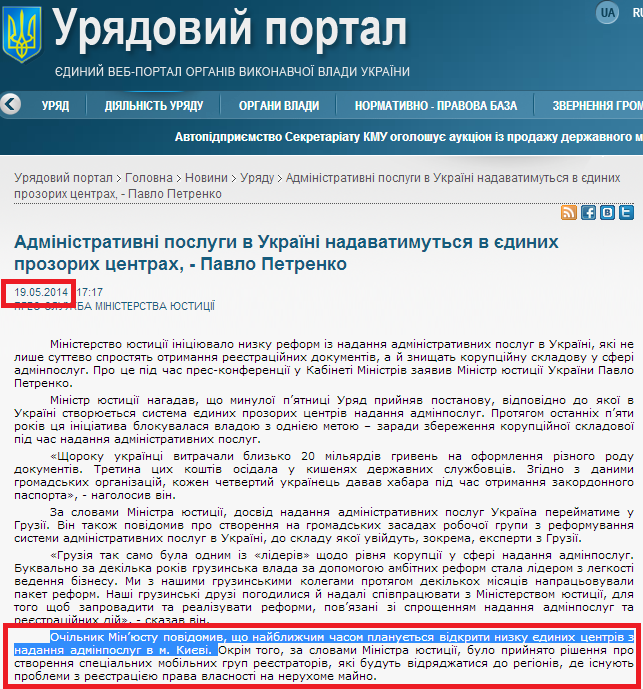 http://www.kmu.gov.ua/control/uk/publish/article?art_id=247313502&cat_id=244276429