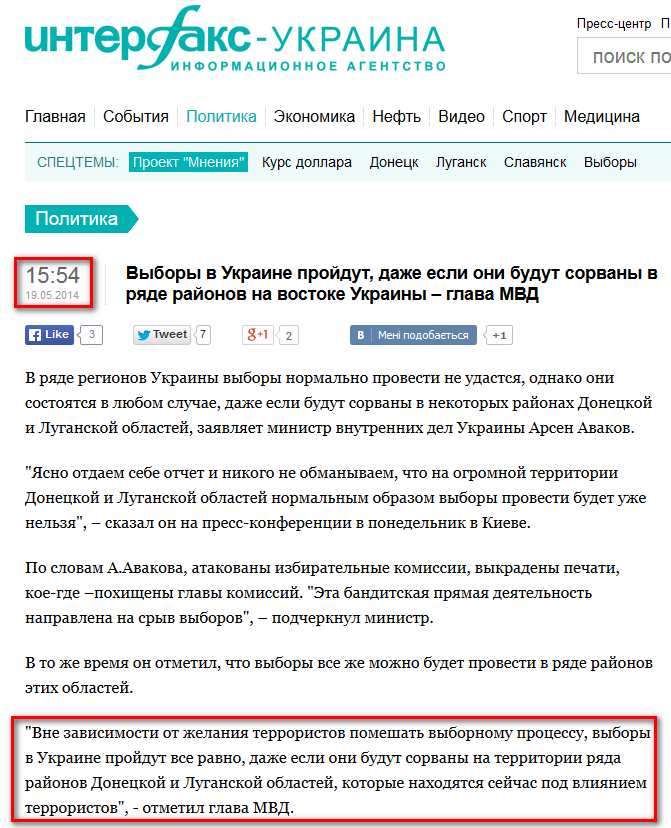 http://interfax.com.ua/news/political/205467.html