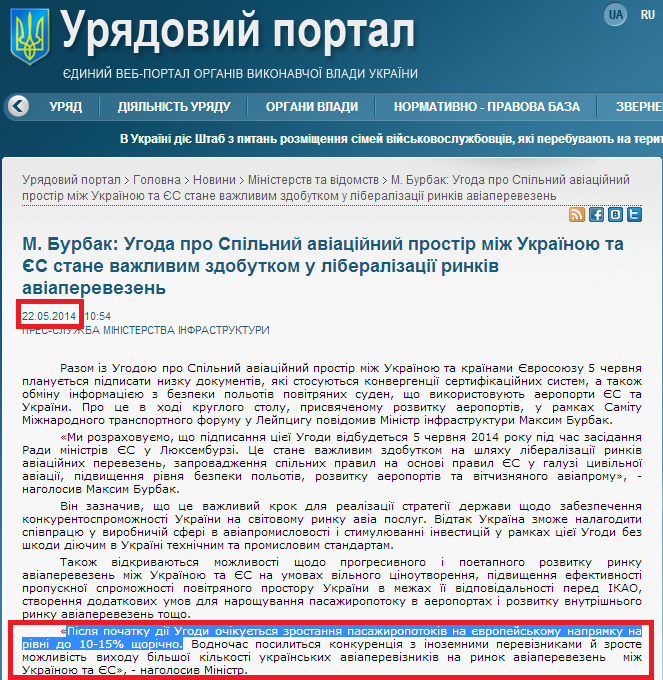 http://www.kmu.gov.ua/control/uk/publish/article?art_id=247323060&cat_id=244277212