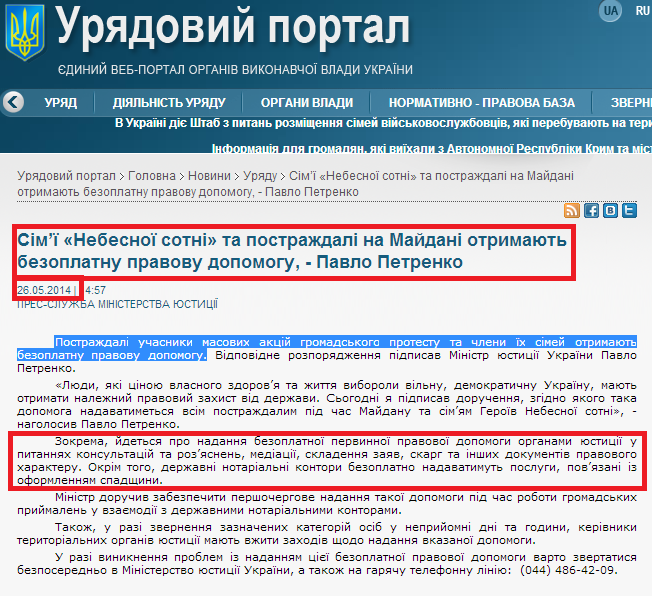 http://www.kmu.gov.ua/control/uk/publish/article?art_id=247337120&cat_id=244276429