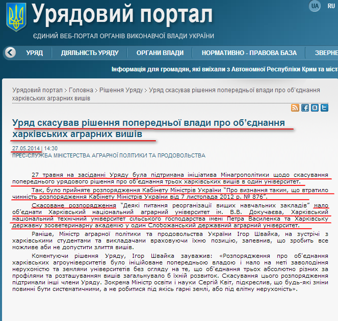 http://www.kmu.gov.ua/control/uk/publish/article?art_id=247340975&cat_id=244274160