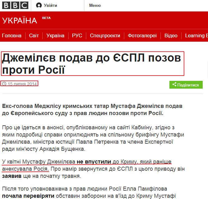http://www.bbc.co.uk/ukrainian/news_in_brief/2014/07/140715_rl_jemilev_russia
