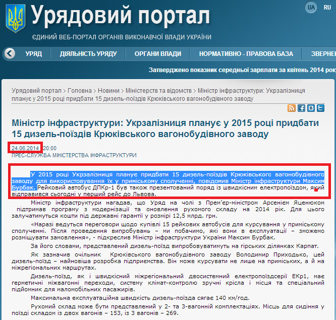 http://www.kmu.gov.ua/control/uk/publish/article?art_id=247412255&cat_id=244277212