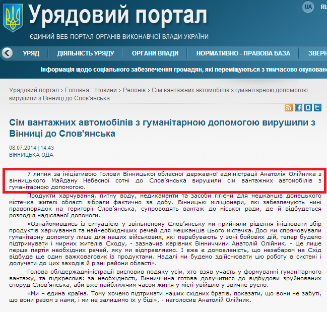 http://www.kmu.gov.ua/control/uk/publish/article?art_id=247443026&cat_id=244277216