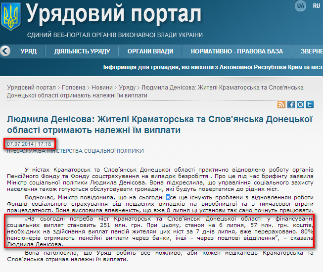http://www.kmu.gov.ua/control/uk/publish/article?art_id=247440559&cat_id=244276429