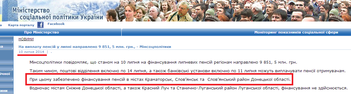 http://www.mlsp.gov.ua/labour/control/uk/publish/article?art_id=163598&cat_id=107177