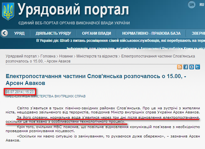 http://www.kmu.gov.ua/control/uk/publish/article?art_id=247443215&cat_id=244277212