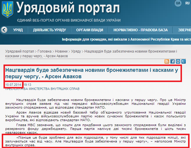 http://www.kmu.gov.ua/control/uk/publish/article?art_id=247452429&cat_id=244276429