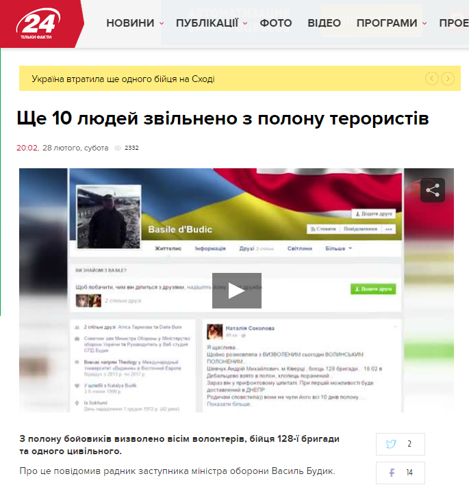 http://24tv.ua/news/showNews.do?shhe_10_lyudey_zvilneno_z_polonu_teroristiv&objectId=549343