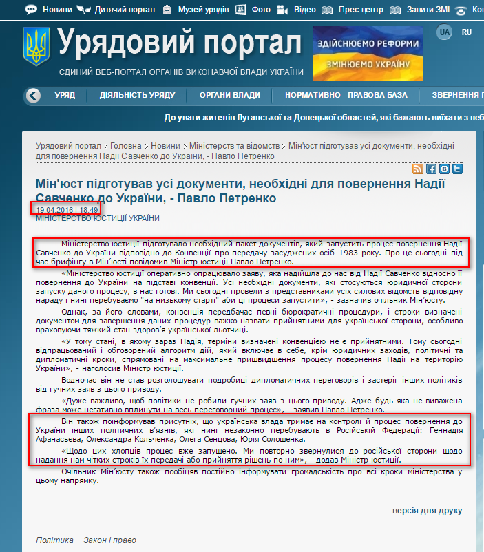 http://www.kmu.gov.ua/control/uk/publish/article?art_id=248973685&cat_id=244277212