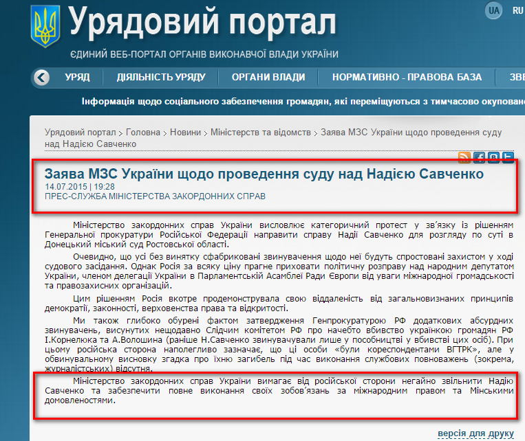 http://www.kmu.gov.ua/control/uk/publish/article?art_id=248330016&cat_id=244277212