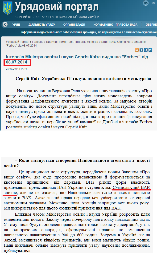 http://www.kmu.gov.ua/control/uk/publish/article?art_id=247442547&cat_id=244276512