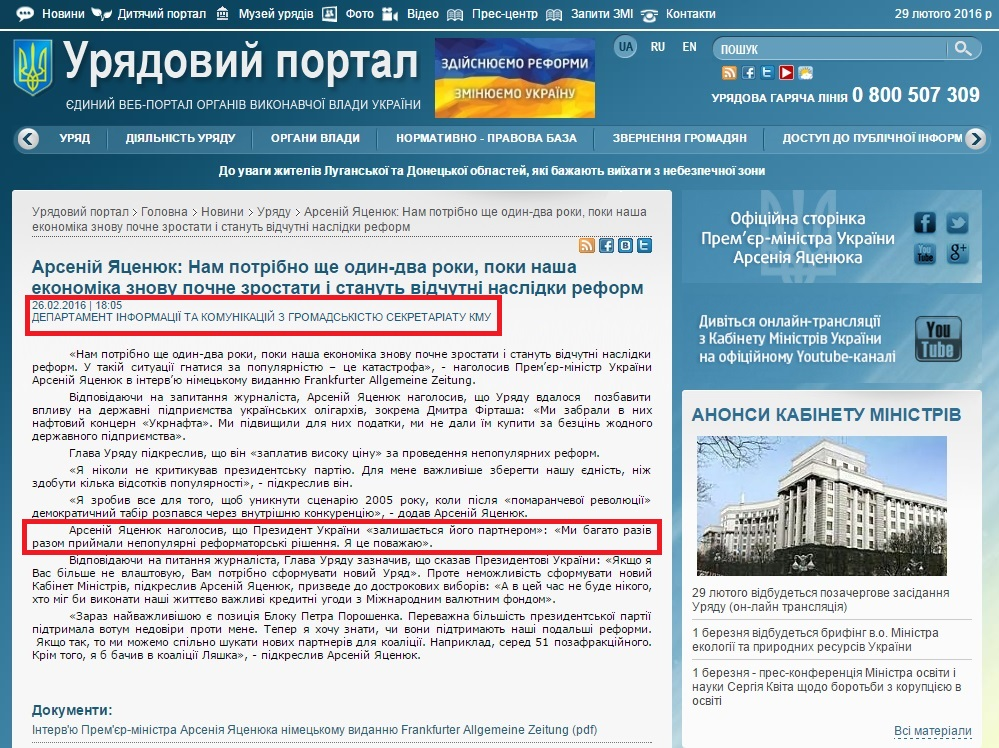 http://www.kmu.gov.ua/control/uk/publish/article?art_id=248861860&cat_id=244276429