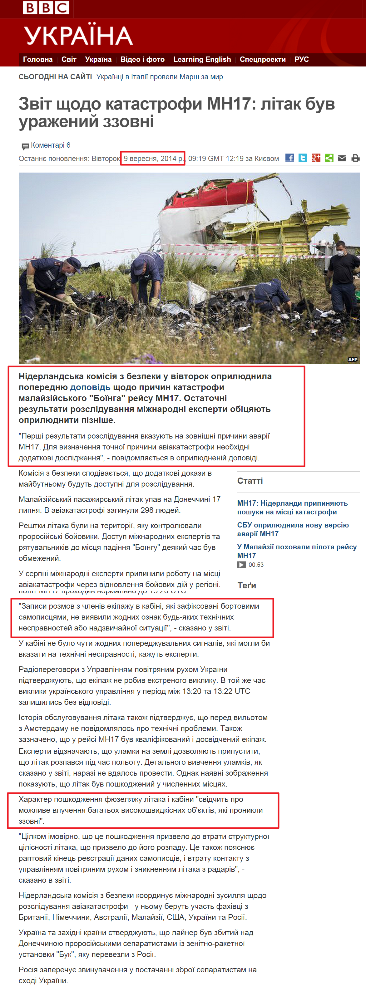 http://www.bbc.co.uk/ukrainian/politics/2014/09/140909_mh17_crash_dutch_report_zsh.shtml