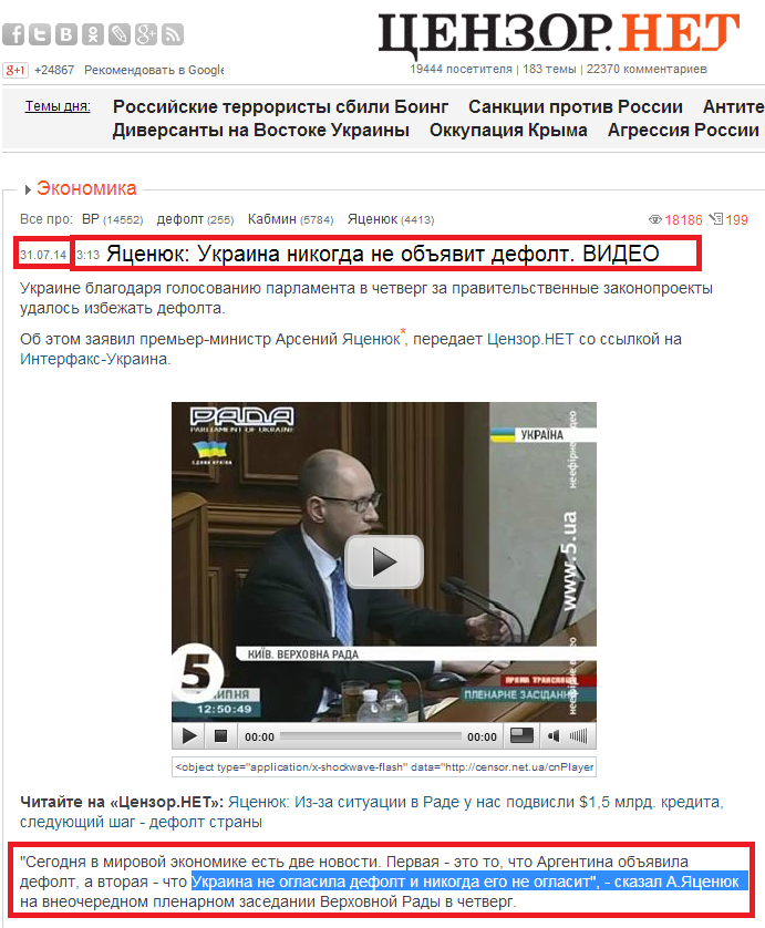 http://censor.net.ua/video_news/296161/yatsenyuk_ukraina_nikogda_ne_obyavit_defolt_video