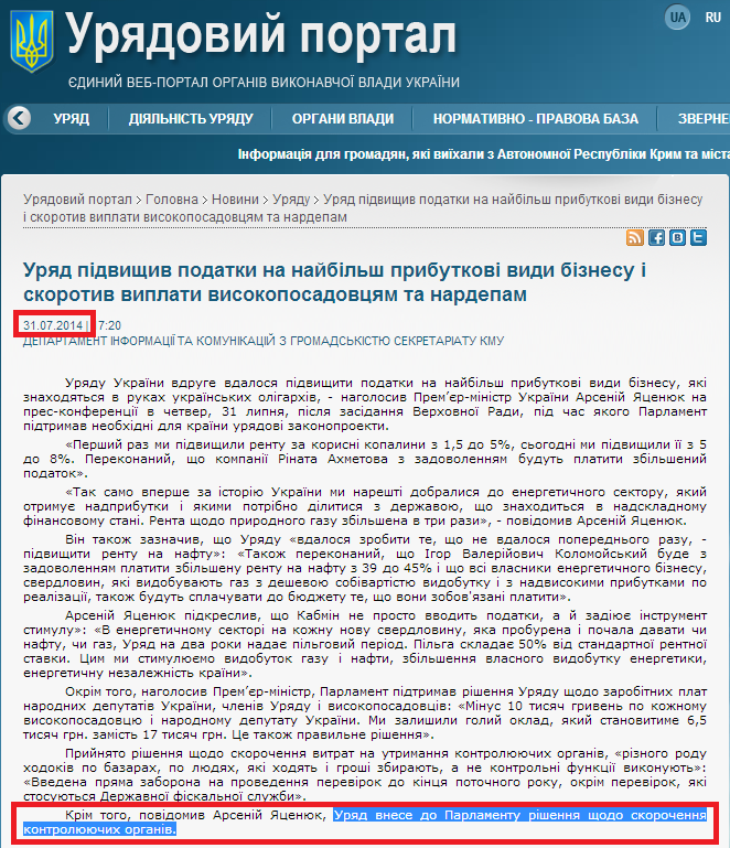 http://www.kmu.gov.ua/control/uk/publish/article?art_id=247495654&cat_id=244276429