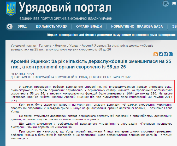 http://www.kmu.gov.ua/control/uk/publish/article?art_id=247853341&cat_id=244276429