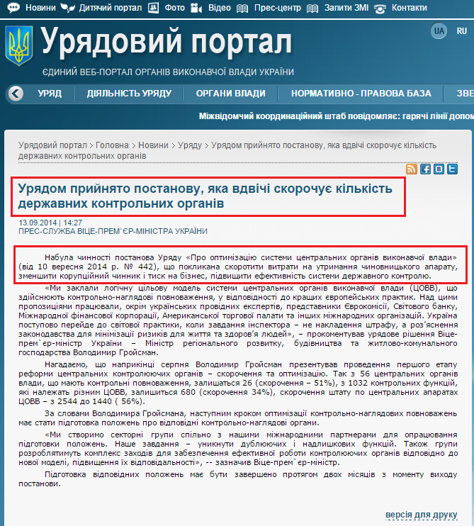 http://www.kmu.gov.ua/control/uk/publish/article?art_id=247601427&cat_id=244276429