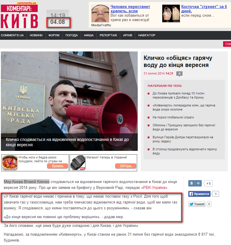 http://kyiv.comments.ua/news/2014/07/31/143149.html