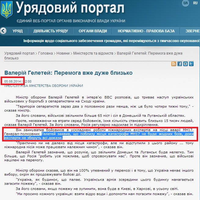http://www.kmu.gov.ua/control/uk/publish/article?art_id=247501480&cat_id=244277212