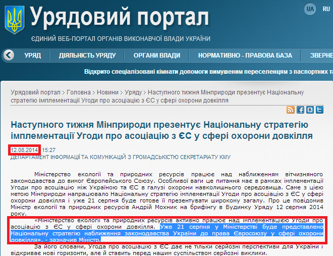 http://www.kmu.gov.ua/control/uk/publish/article?art_id=247517771&cat_id=244276429