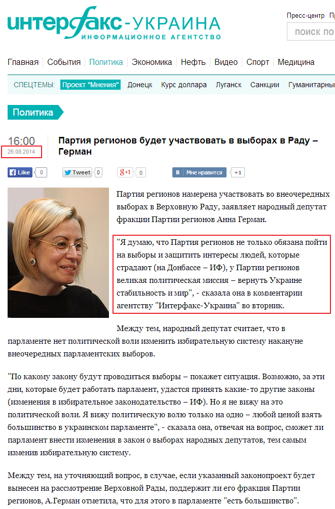http://interfax.com.ua/news/political/219977.html