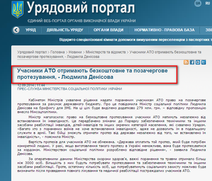 http://www.kmu.gov.ua/control/uk/publish/article?art_id=247597484&cat_id=244277212