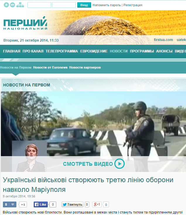 http://1tv.com.ua/ru/news/2014/10/09/59952