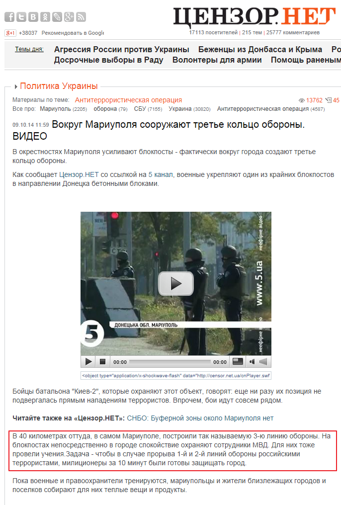 http://censor.net.ua/video_news/306268/vokrug_mariupolya_soorujayut_trete_koltso_oborony_video