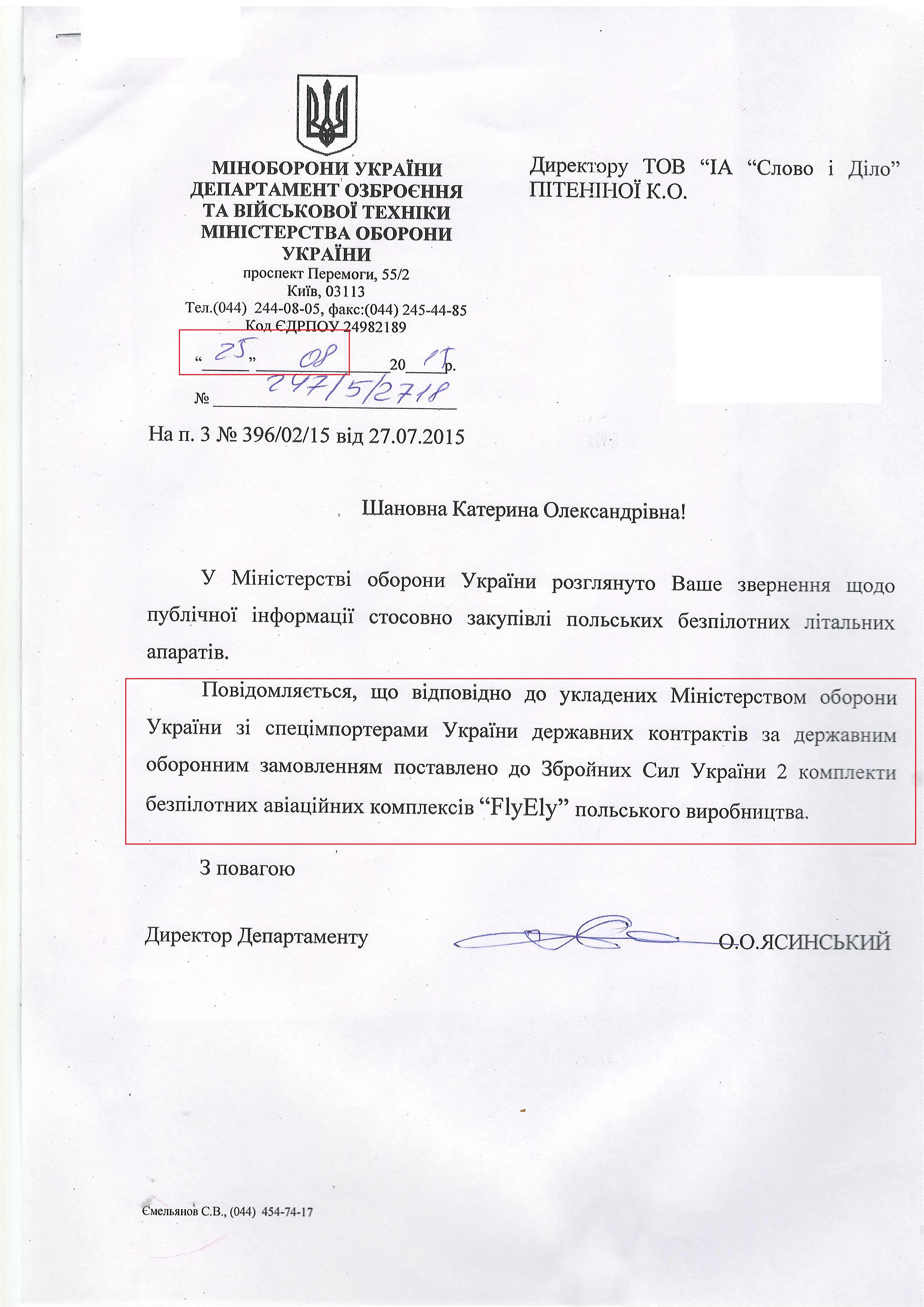 Как сделать запрос в министерство обороны украины