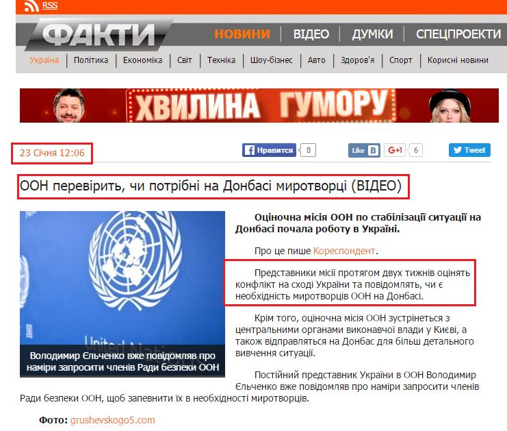 https://fakty.ictv.ua/ua/index/read-news/id/1573168