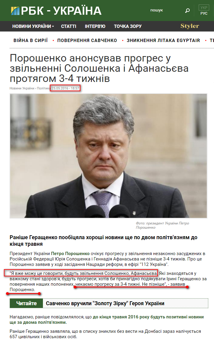 http://znaj.ua/news/regions/46855/na-donbas-pribudut-ozbrojni-mirotvorci.html