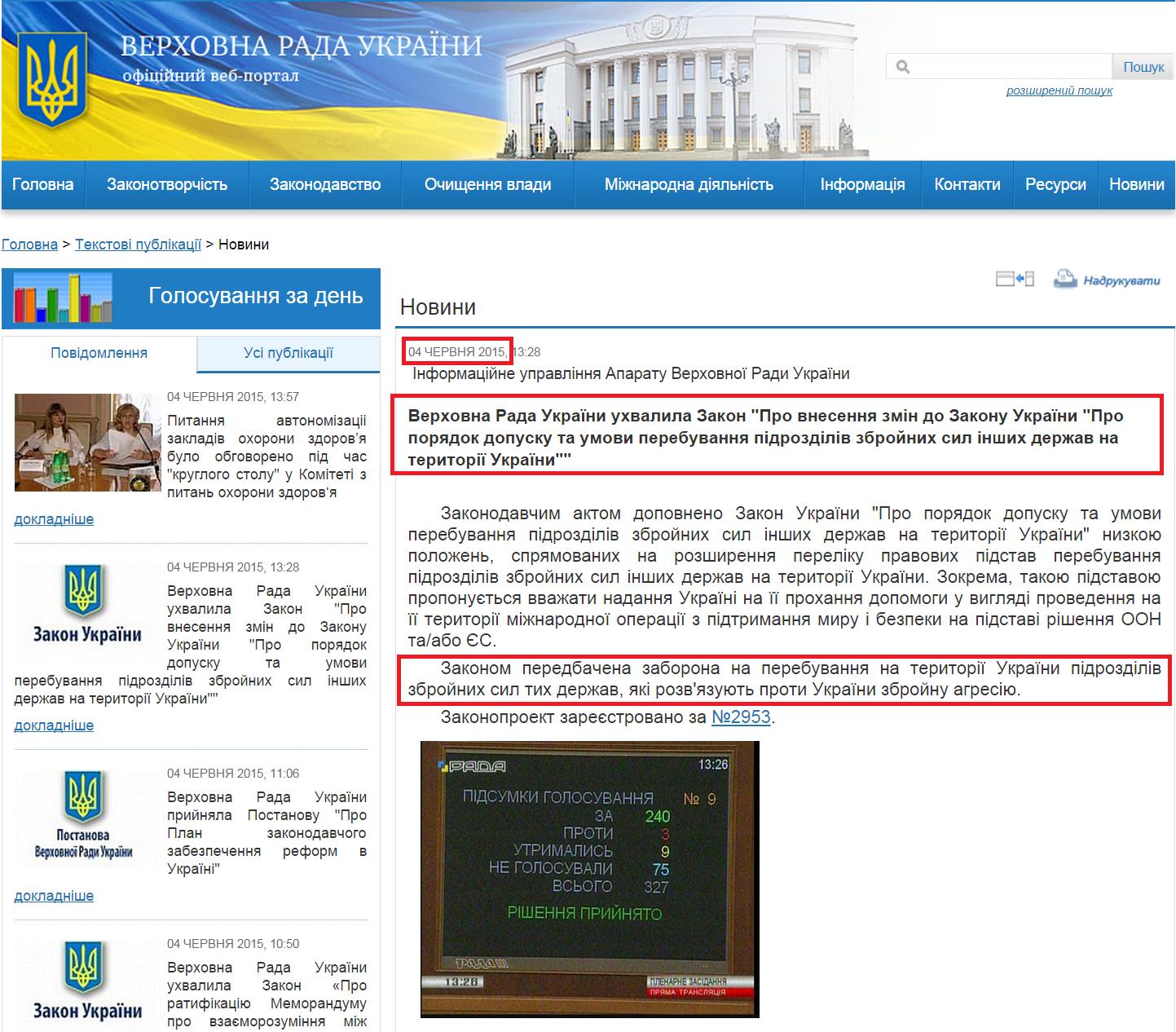 http://iportal.rada.gov.ua/news/Novyny/110903.html