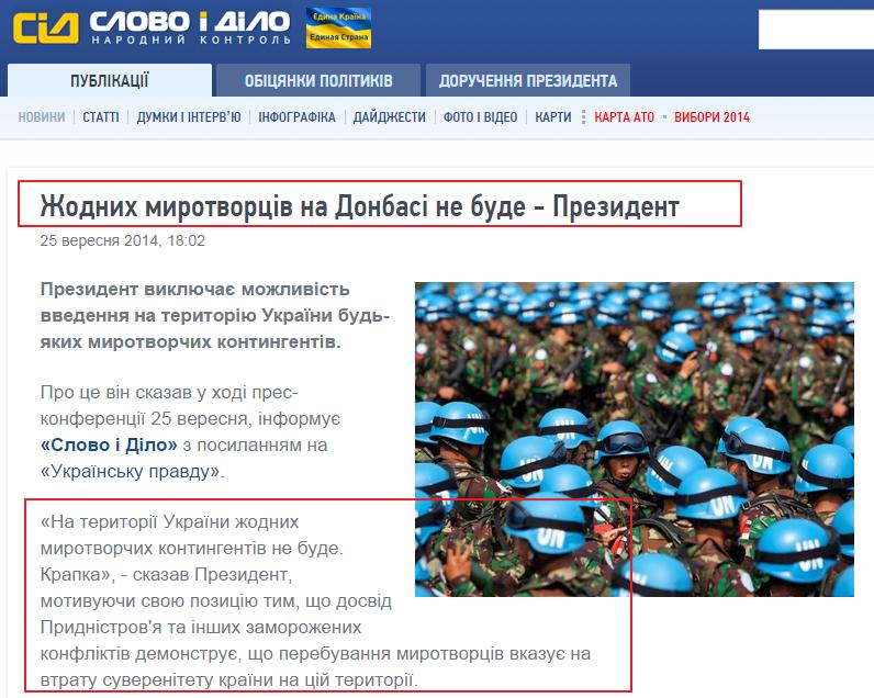 http://www.slovoidilo.ua/news/4967/2014-09-25/nikakih-mirotvorcev-na-donbasse-ne-budet---prezident.html