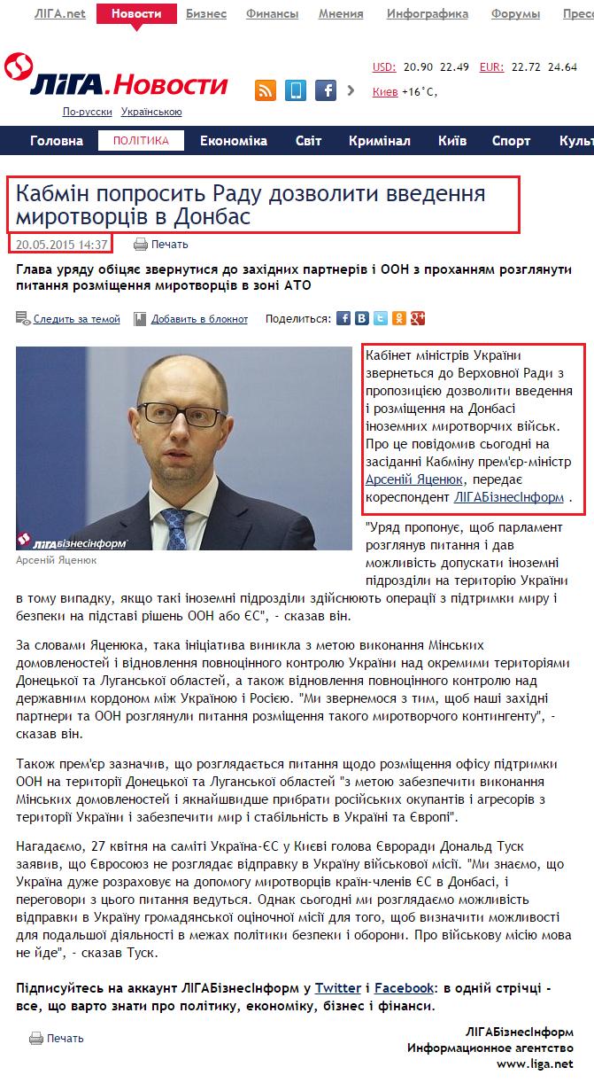 http://news.liga.net/ua/news/politics/5807981-kabm_n_poprosit_radu_dozvoliti_vvedennya_mirotvorts_v_v_donbas.htm