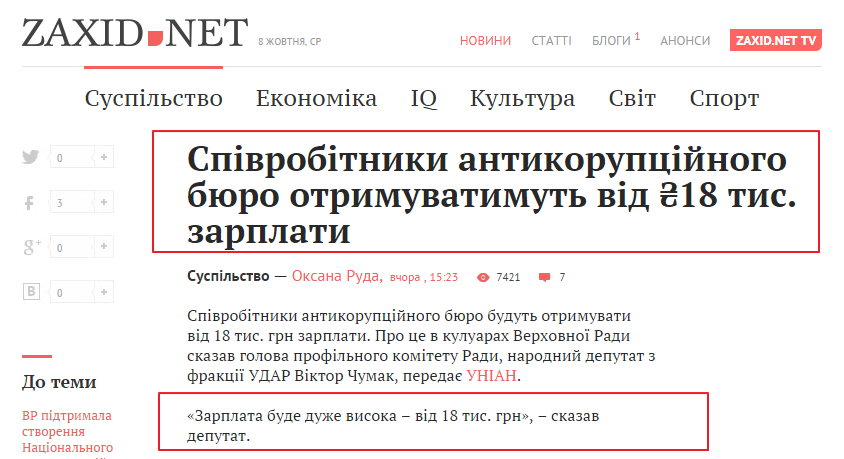 http://zaxid.net/news/showNews.do?spivrobitniki_antikoruptsiynogo_byuro_otrimuvatimut_vid_18_tis_zarplati&objectId=1325213