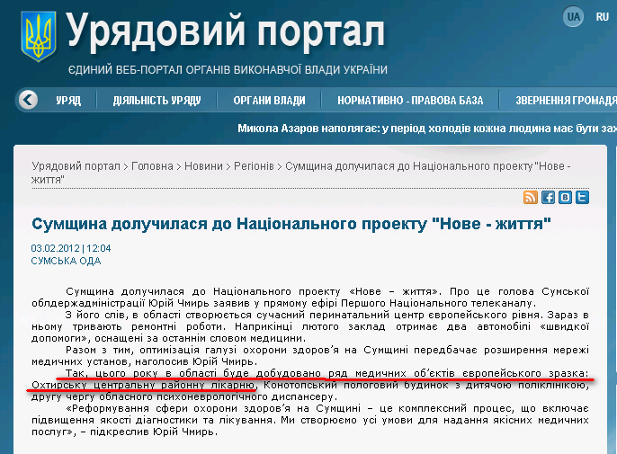 http://www.kmu.gov.ua/control/uk/publish/article?art_id=244932124&cat_id=244277216