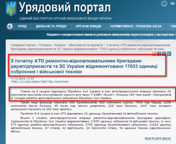 http://www.kmu.gov.ua/control/uk/publish/article?art_id=247812299&cat_id=244277212