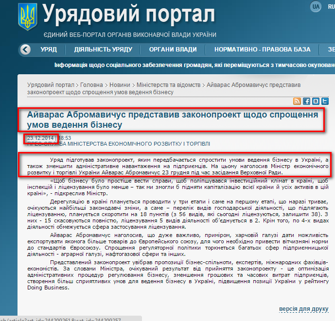 http://www.kmu.gov.ua/control/uk/publish/article?art_id=247838551&cat_id=244277212