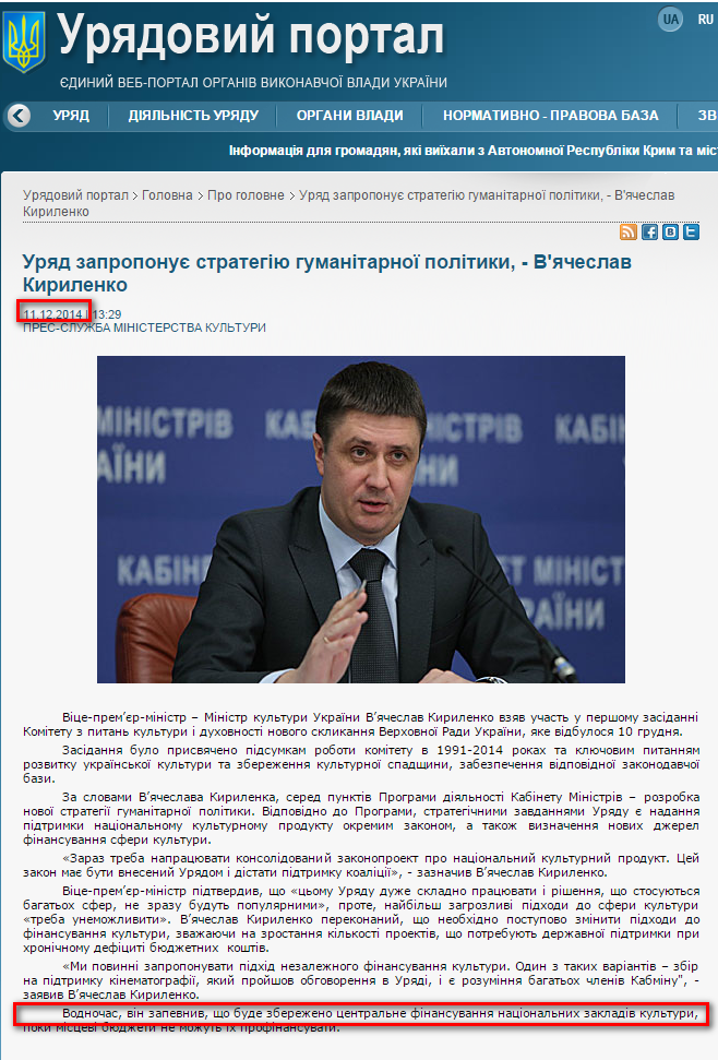 http://www.kmu.gov.ua/control/publish/article?art_id=247810773