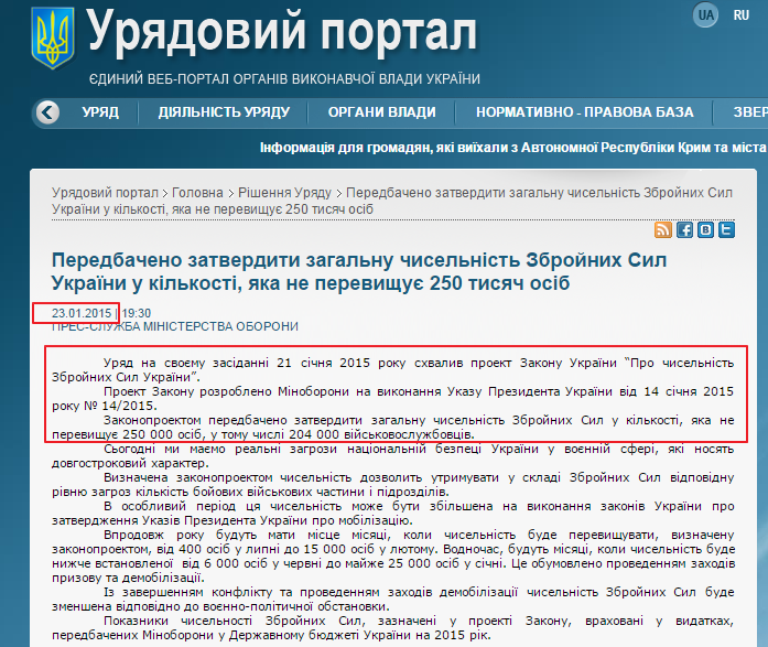 http://www.kmu.gov.ua/control/uk/publish/article?art_id=247903105&cat_id=244274160