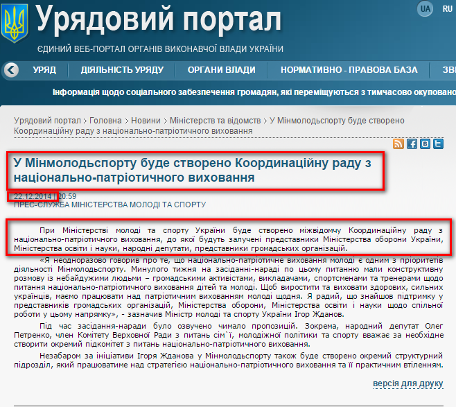 http://www.kmu.gov.ua/control/uk/publish/article?art_id=247835620&cat_id=244277212