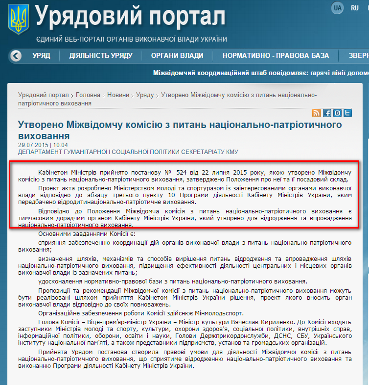 http://www.kmu.gov.ua/control/uk/publish/article?art_id=248368362&cat_id=244276429