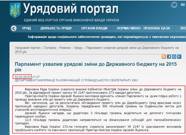 http://www.kmu.gov.ua/control/uk/publish/article?art_id=247983567&cat_id=244276429