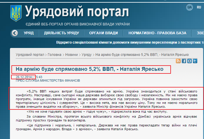 http://www.kmu.gov.ua/control/uk/publish/article?art_id=247845807&cat_id=244276429