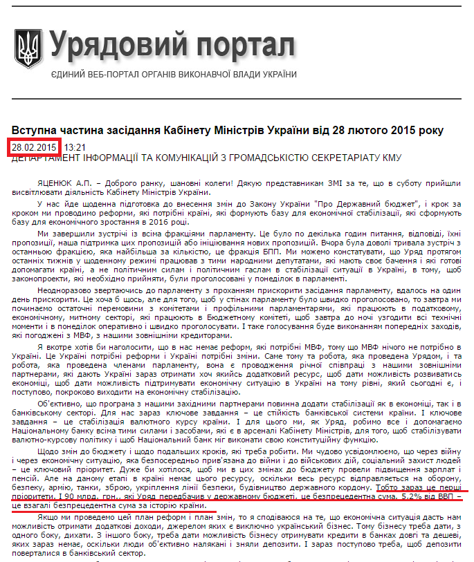 http://www.kmu.gov.ua/control/uk/publish/printable_article?art_id=247980892